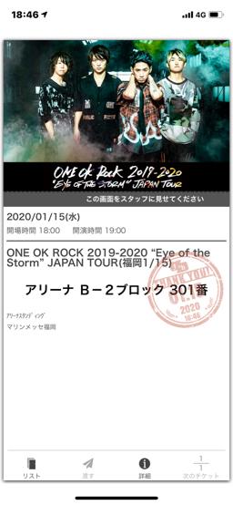 ONE OK ROCKライブに行って来た_f0085810_23043343.jpg