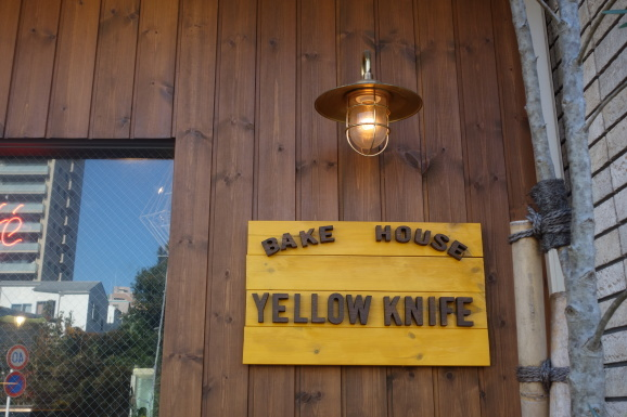 BAKEHOUSE CAFE YELLOW KNIFEさんでパンランチ_e0230011_17365307.jpg