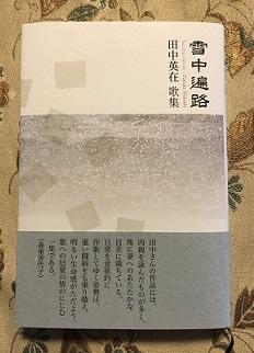 田中英在歌集『雪中遍路』 百留ななみ_f0371014_09300629.jpg