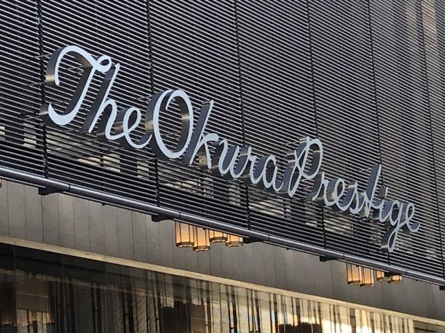 The Okura TOKYO_b0323817_11403205.jpg