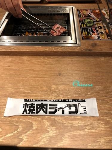 焼肉ライク_e0158121_10110715.jpg