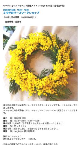 IKEA TOKYO-BAYにてワークショップ_d0005824_13281035.png
