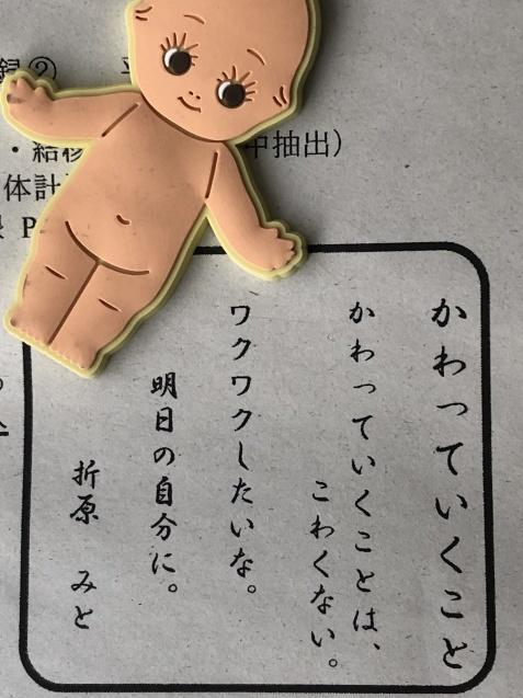 日本が動いた。歴史の完結に向けて。_b0409627_23475980.jpg