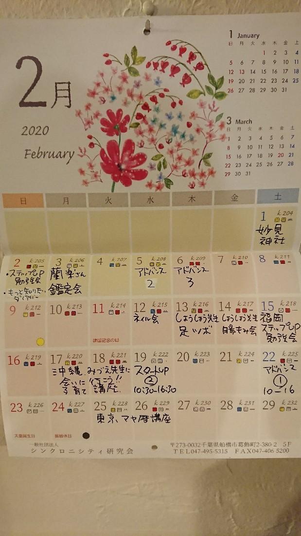 1月20日更新。月間スケジュール_b0098228_19594420.jpg