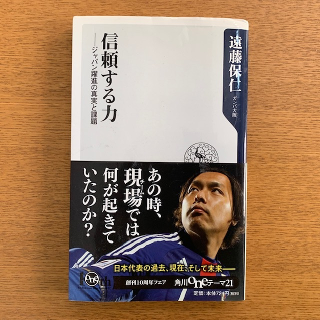 遠藤保仁「信頼する力」_b0000829_08312266.jpg