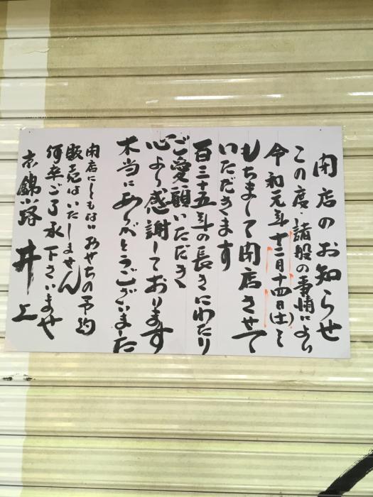 寂しい張り紙_f0155431_20511618.jpg