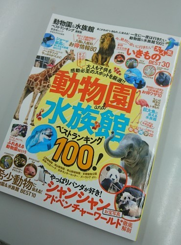 動物園水族館ベストランキング_f0373339_15391569.jpg