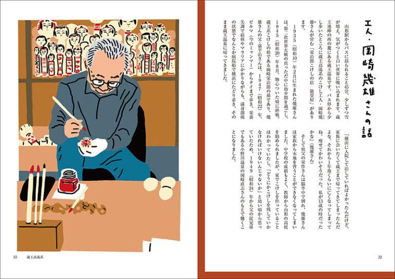 イラストレーションでわかる「こけし図譜」 津軽こけし館 店頭発売開始のお知らせ!_e0318040_09441251.jpg