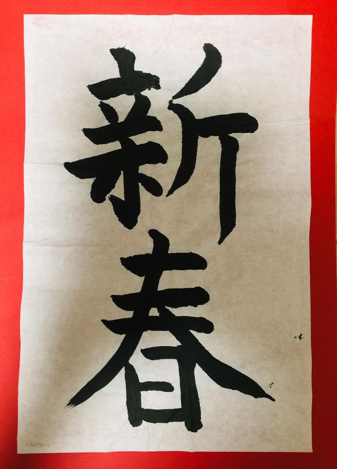 お正月集会_a0318155_10293642.jpg