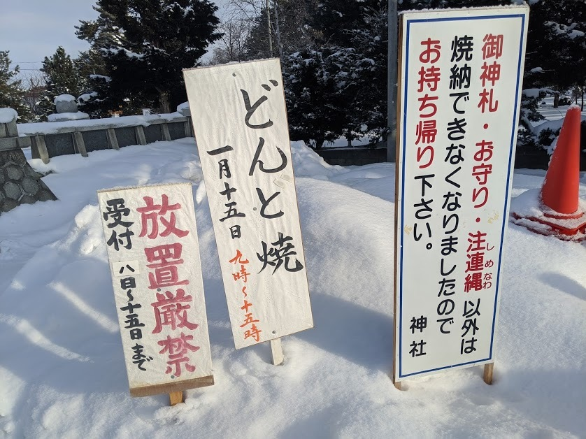 どんど焼き(北海道護国神社:旭川市)_f0397261_11174159.jpg