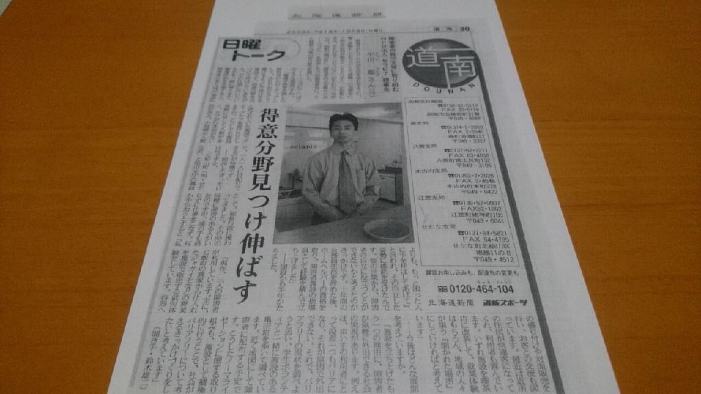 北海道新聞朝刊にNPO法人セラピア代表平田聡。得意分野を伸ばし、障がい者が社会で働ける場に。令和2年度は農福連携_b0106766_07345499.jpg