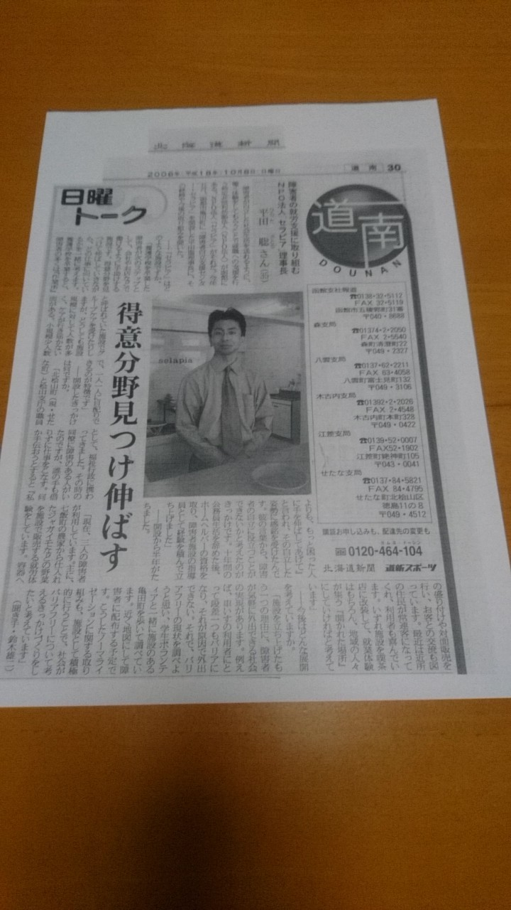 北海道新聞朝刊にNPO法人セラピア代表平田聡。得意分野を伸ばし、障がい者が社会で働ける場に。令和2年度は農福連携_b0106766_07364118.jpg
