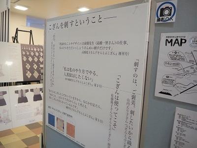 「こぎんのいま展」開催中!_d0131668_13424187.jpg
