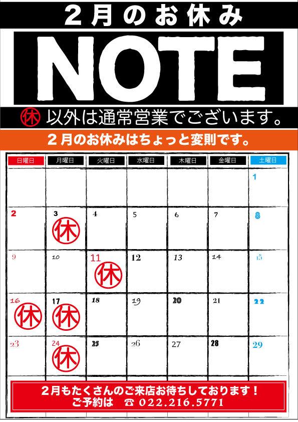 1月15日更新「2月のお休みと宴会&お得なコース」_b0197969_16152345.jpg