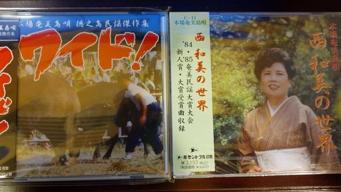 Imore 奄美大島旅行記 Vol.2 名瀬:セントラル楽器と吟亭にて島唄_c0002171_06133425.jpg