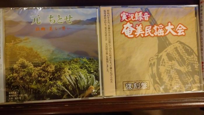 Imore 奄美大島旅行記 Vol.2 名瀬:セントラル楽器と吟亭にて島唄_c0002171_06134189.jpg