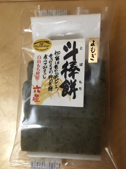 最近食べた日本食のおやつ_e0350971_11155523.jpg