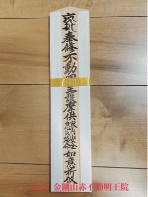 【1/31締切】令和2年開運特別祈祷_e0392772_15081081.jpg