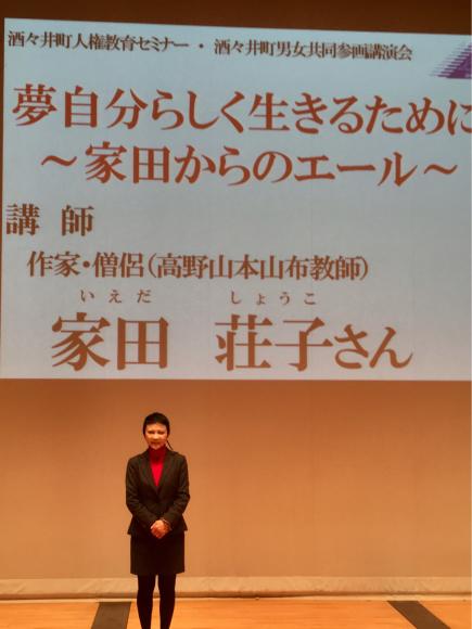講演・酒々井町(しすいまち・千葉県)人権教育セミナー_d0339676_16294299.jpg