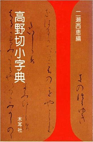 高野切小字典(木耳社)_d0335577_08585232.jpg