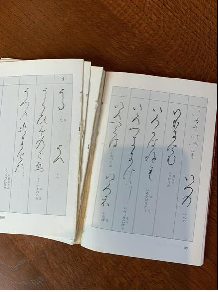 高野切小字典(木耳社)_d0335577_09060497.png