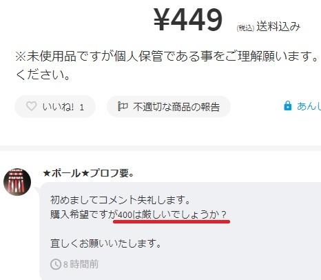 メルカリで数十円何とかなりませんかの依頼_d0061678_11575270.jpg