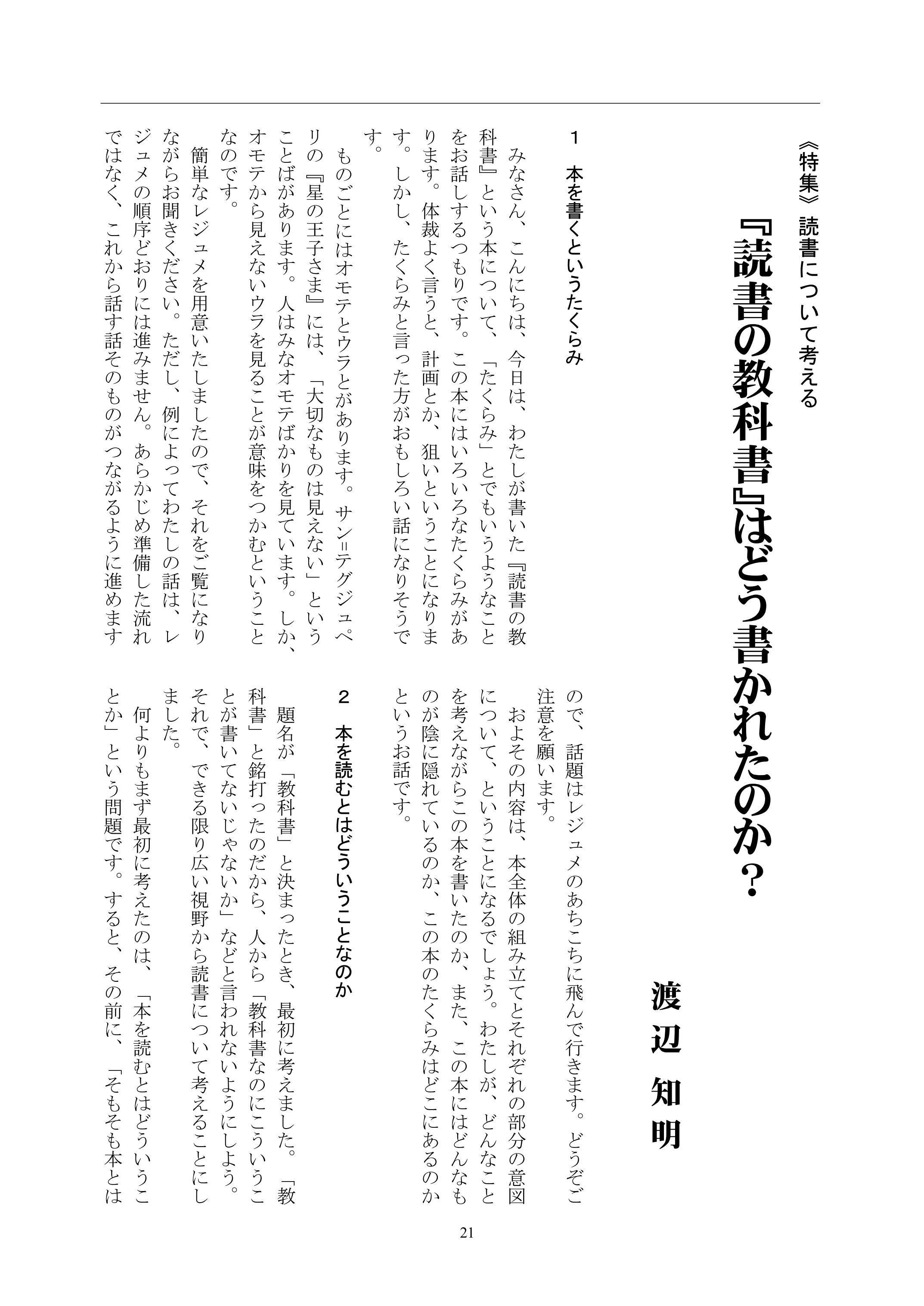 『読書の教科書』の解説=『日本のコトバ』38号_c0068979_22325271.jpg