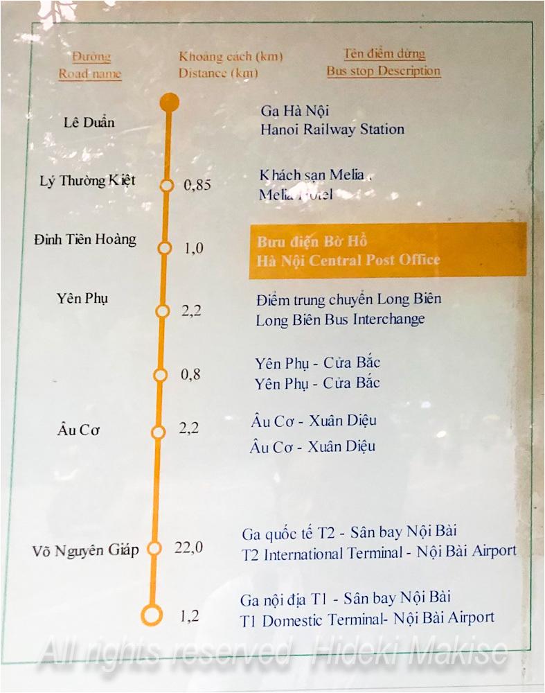 インドシナ周遊の旅 Ⅱ(13)ハノイ(11)暫しのお別れ_c0122685_20225241.jpg