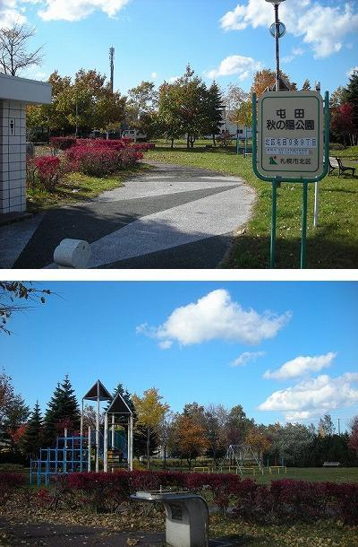 北屯田の公園と遊歩道を歩く(2)_f0078286_07324561.jpg