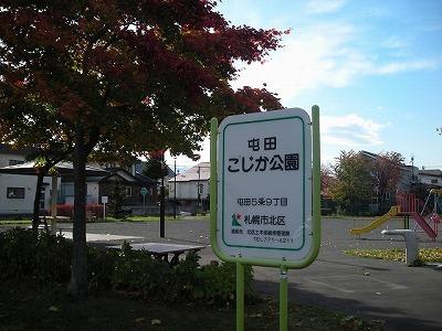北屯田の公園と遊歩道を歩く(2)_f0078286_07354986.jpg