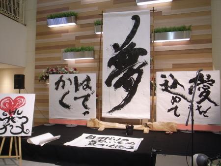 書家・陽華さんの書道パフォーマンス「開運笑福2020」_c0141989_00020140.jpg