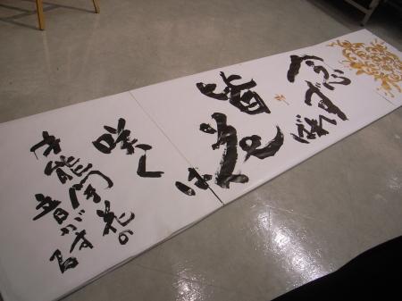 書家・陽華さんの書道パフォーマンス「開運笑福2020」_c0141989_00023309.jpg