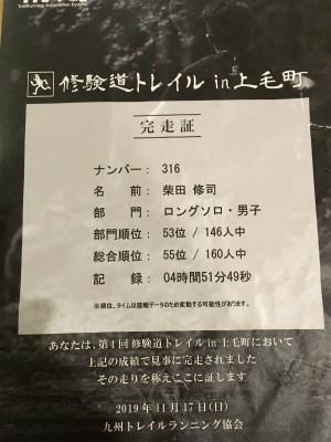 修験道トレイル In 上毛町_f0220089_14104767.jpg