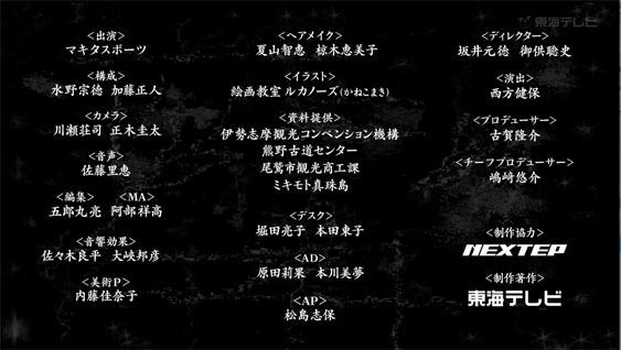 TVイラスト協力「迷信探偵ファイル~奇々怪々!東海地方の巻~」_d0130395_01135011.jpg