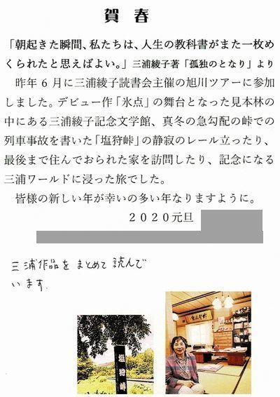 2020年19日  年賀状  土浦市乙戸6班新年会  その4_d0249595_14551296.jpg