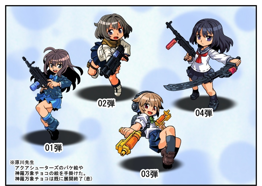 AQUA SHOOTERS!(アクアシューターズ)04弾_f0205396_20032005.jpg