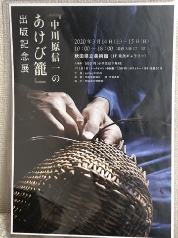 『中川原信一あけび籠』出版記念会_f0319699_08510609.jpeg
