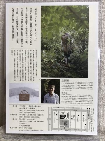 『中川原信一あけび籠』出版記念会_f0319699_08511632.jpeg