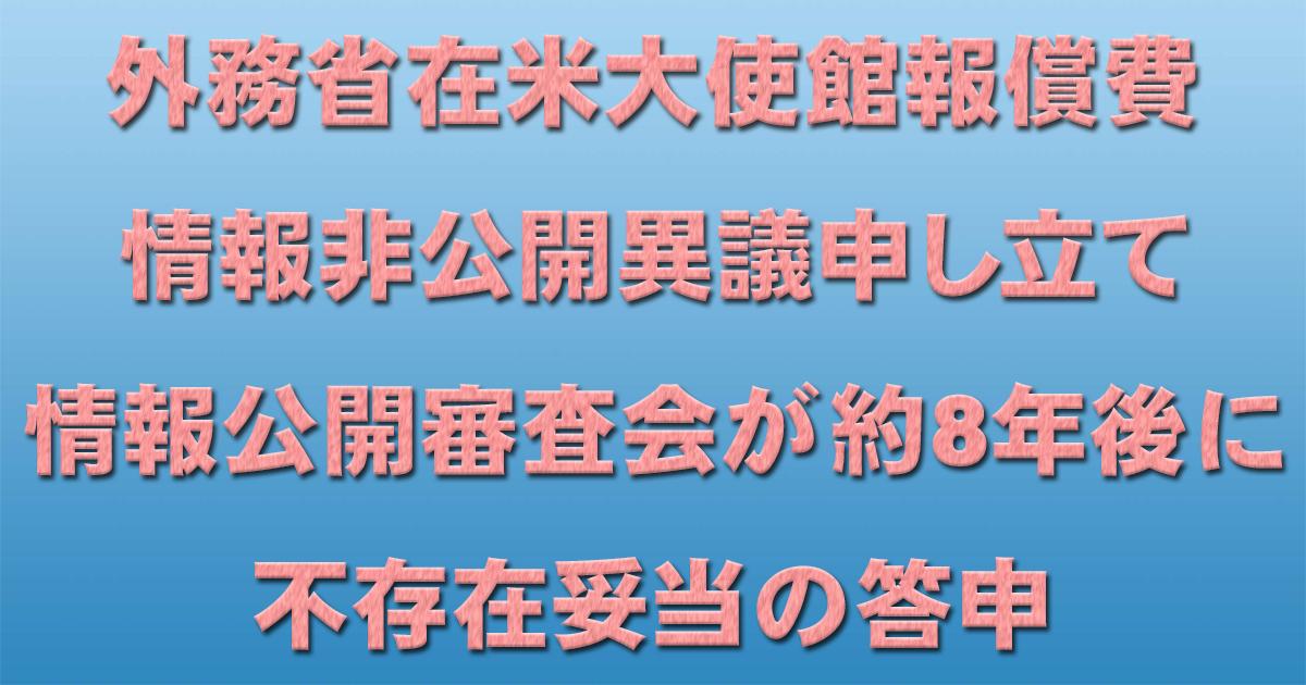 外務省在米大使館報償費情報非公開異議申し立て 情報公開審査会が約8年後に不存在妥当の答申_d0011701_11201239.jpg