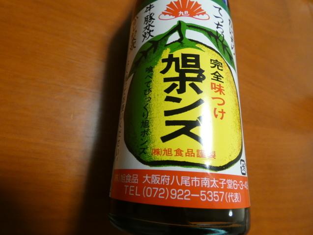 旭ポンズ /  koba_d0135801_22294900.jpg