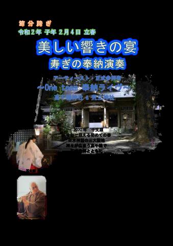 お知らせ・立春に高千穂神社で奉納ライブ_d0167002_17344446.png