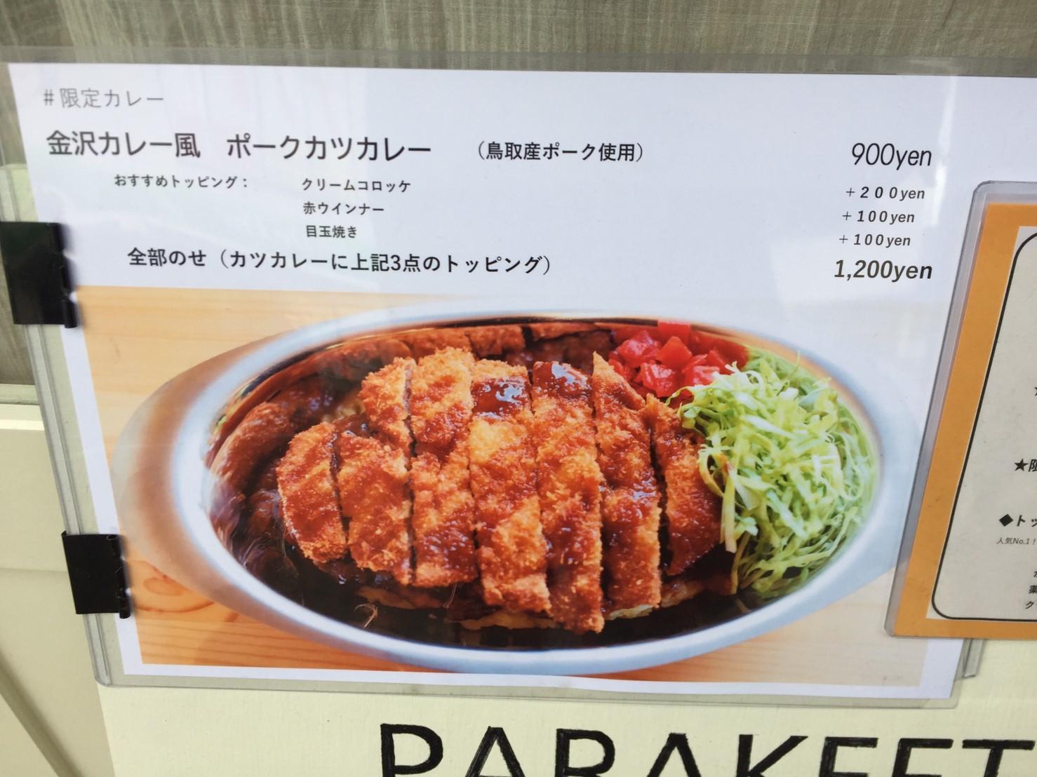 PARAKEET 限定カレー (金沢カレー風 ポークカツカレー)_e0115904_12205806.jpg