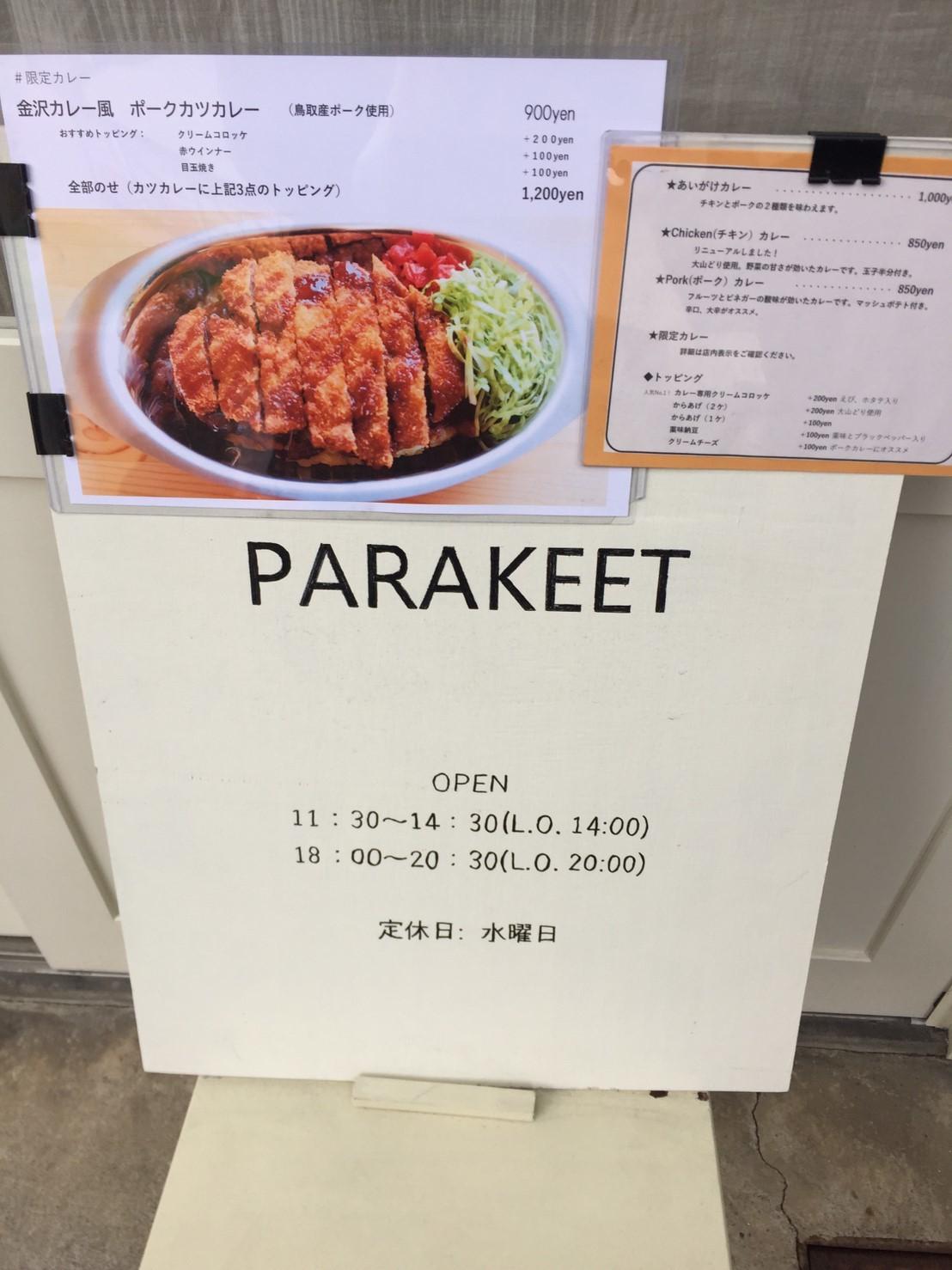 PARAKEET 限定カレー (金沢カレー風 ポークカツカレー)_e0115904_12205864.jpg