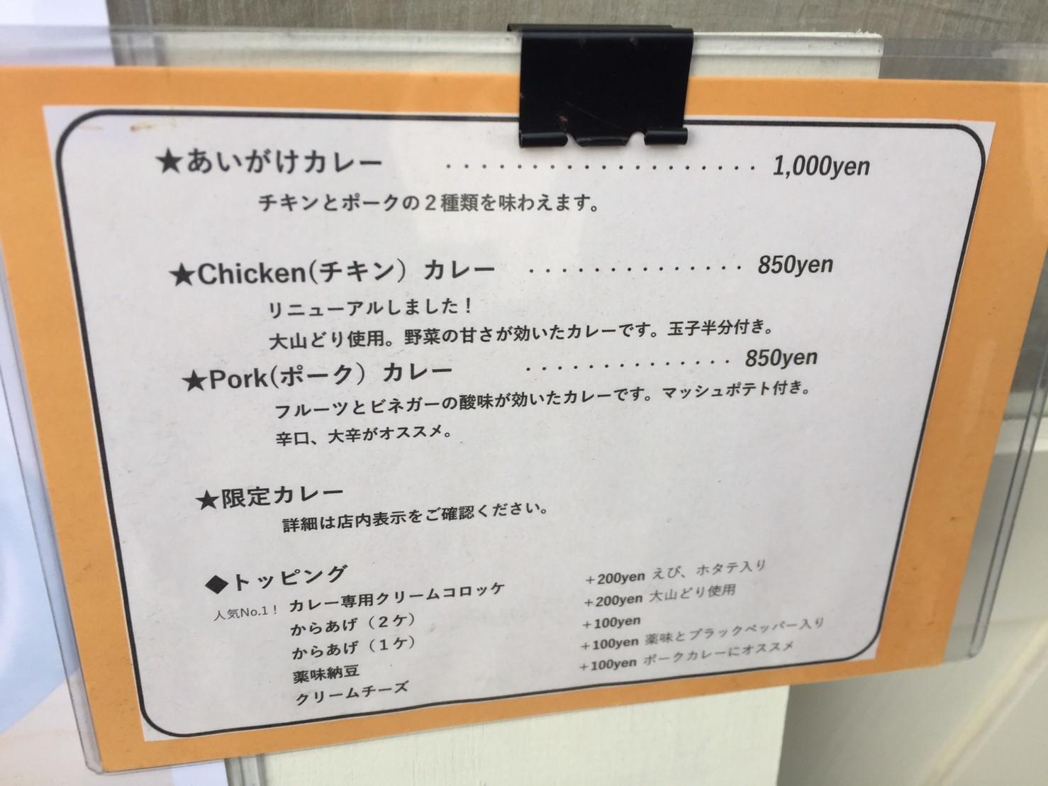 PARAKEET 限定カレー (金沢カレー風 ポークカツカレー)_e0115904_12380763.jpg