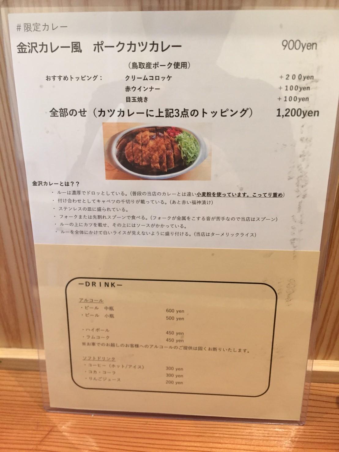 PARAKEET 限定カレー (金沢カレー風 ポークカツカレー)_e0115904_12403628.jpg
