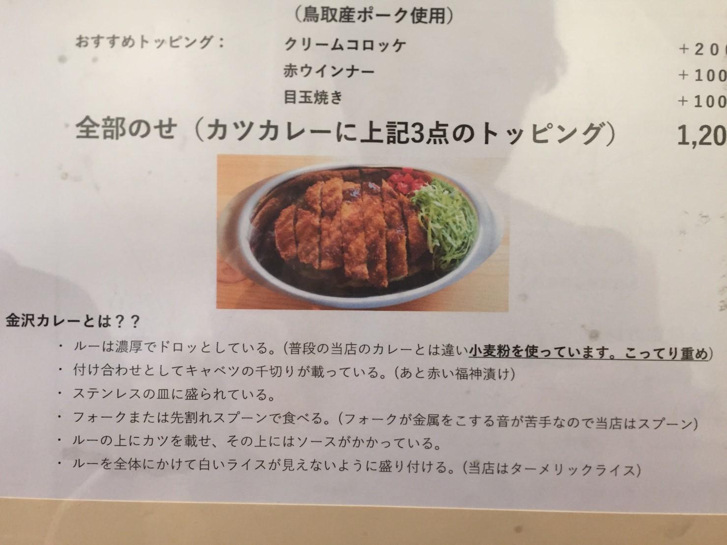 PARAKEET 限定カレー (金沢カレー風 ポークカツカレー)_e0115904_13112127.jpg