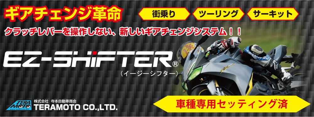 CBR250RRにEZ-SHiFTERを付けた_f0061705_14545365.jpg