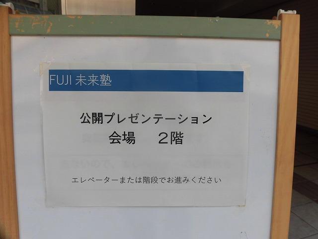 吉原での映画上映が楽しみ! 第五期FUJI未来塾の公開プレゼンテーション_f0141310_07324882.jpg