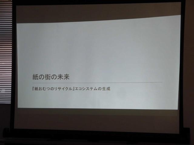 吉原での映画上映が楽しみ! 第五期FUJI未来塾の公開プレゼンテーション_f0141310_07331541.jpg
