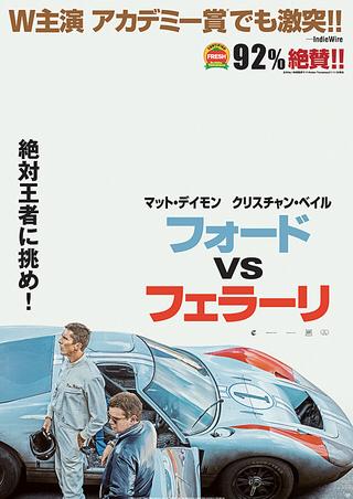 「フォードvsフェラーリ」_c0118119_21511596.jpg